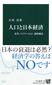【書評&時事コラム】『人口と日本経済』