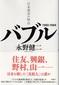 【書評&時事コラム】『日本迷走の原点 バブル』