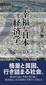 【書評&時事コラム】『「幸福な日本」の経済学』