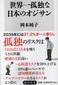 【書評&時事コラム】『世界一孤独な日本のオジサン』