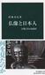 【書評&時事コラム】『仏像と日本人~宗教と美の近現代』