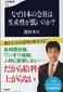 【ブック&コラム】『なぜ日本の会社は生産性が低いのか?』