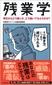 【ブック&コラム】『残業学』