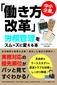【ブック&コラム】『中小企業の「働き方改革」 労務管理をスムーズに変える本』