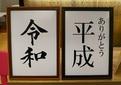 【ブック&コラム】平成最後の日