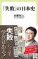 【ブック&コラム】『「失敗」の日本史』