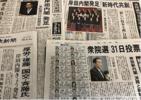 後藤厚労相は初入閣、労働担当は古賀副大臣と大隈政務官